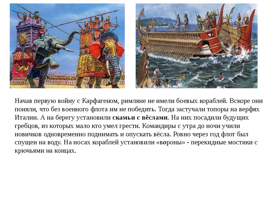 Начав первую войну с Карфагеном, римляне не имели боевых кораблей. Вскоре он...