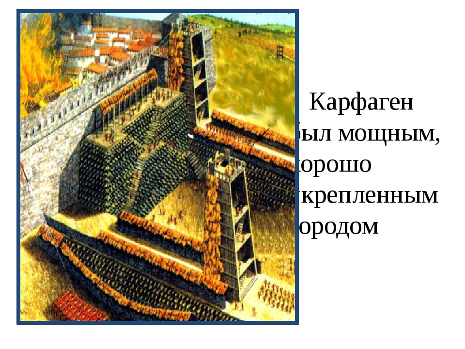 Карфаген был мощным, хорошо укрепленным городом