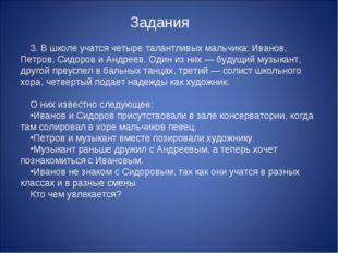 Задания 3. В школе учатся четыре талантливых мальчика: Иванов, Петров, Сидоро