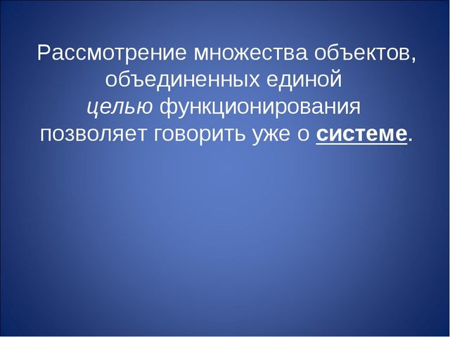 Рассмотрение множества объектов, объединенных единой целью функционирования п...