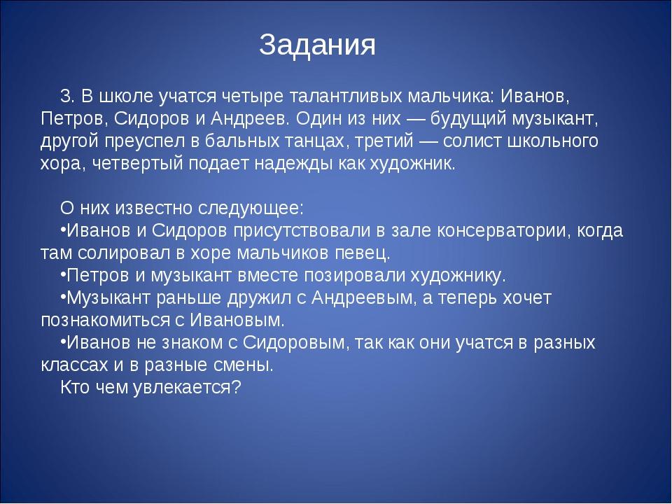 Задания 3. В школе учатся четыре талантливых мальчика: Иванов, Петров, Сидоро...