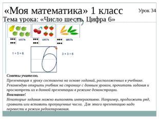 «Моя математика» 1 класс Урок 34 Тема урока: «Число шесть. Цифра 6» Советы уч