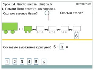 1. Помоги Пете ответить на вопросы. Составьте выражение к рисунку: 5 + 1 = М