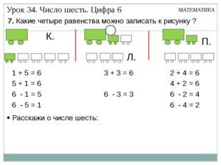 7. Какие четыре равенства можно записать к рисунку ? К. МАТЕМАТИКА 1 + 5 = 6