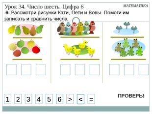 < 1 2 3 4 > = 6 5 < 1 2 3 4 > = 5 < 1 2 3 4 > = 5 < 1 2 3 4 > = 5 6 6 МАТЕМАТ