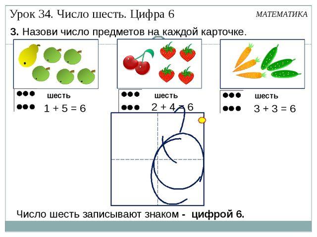3. Назови число предметов на каждой карточке. шесть шесть шесть МАТЕМАТИКА Чи...