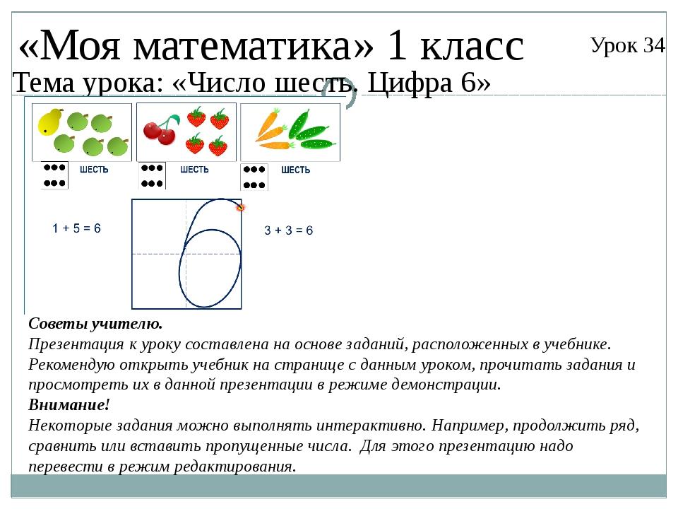 «Моя математика» 1 класс Урок 34 Тема урока: «Число шесть. Цифра 6» Советы уч...
