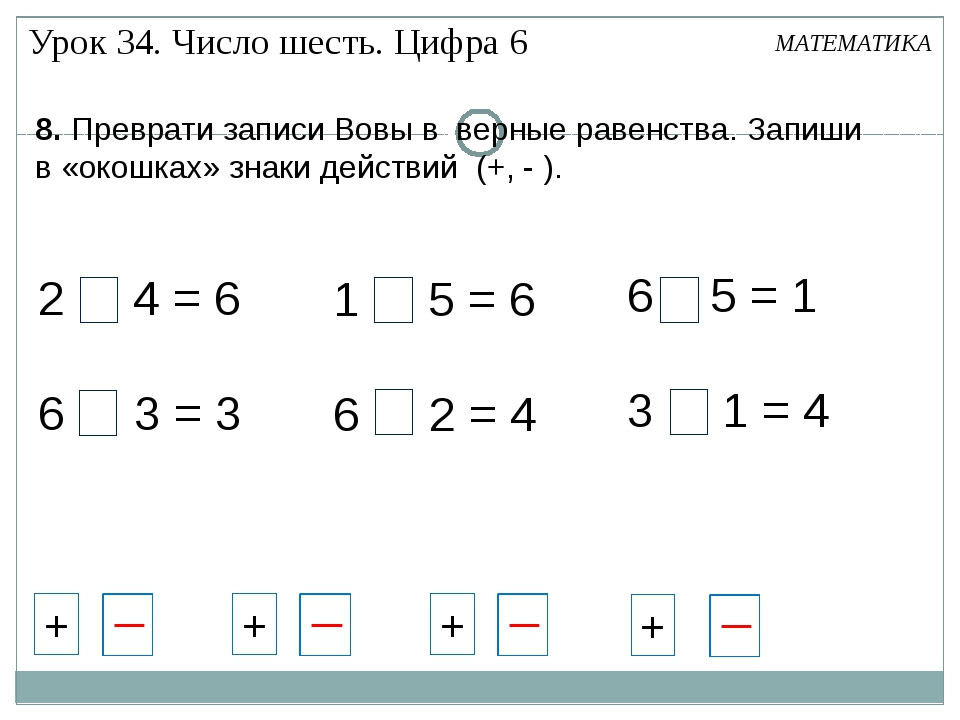 2 + 4 = 6 6 - 3 = 3 1 + 5 = 6 6 - 2 = 4 6 - 5 = 1 3 + 1 = 4 8. Преврати запис...
