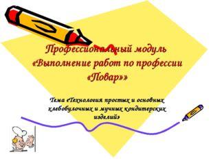 Профессиональный модуль «Выполнение работ по профессии «Повар»» Тема «Техноло