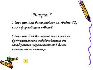 Вопрос 7 1 вариант-для восстановления объёма СО2 после формования изделий 2 в