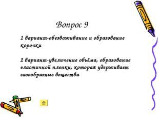 Вопрос 9 1 вариант-обезвоживание и образование корочки 2 вариант-увеличение о
