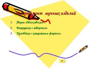 Ассортимент мучных изделий Пирог «Московский»; Ватрушка с творогом; Кулебяка