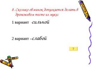 8. Сколько обминок допускается делать в дрожжевом тесте из муки: 1 вариант -с