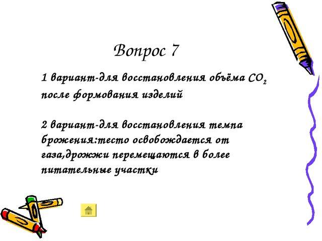 Вопрос 7 1 вариант-для восстановления объёма СО2 после формования изделий 2 в...