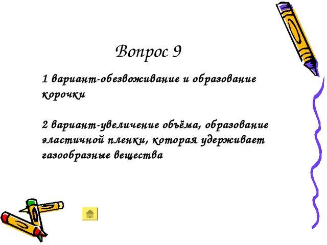 Вопрос 9 1 вариант-обезвоживание и образование корочки 2 вариант-увеличение о...