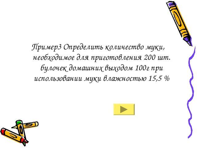 Пример3 Определить количество муки, необходимое для приготовления 200 шт. бул...