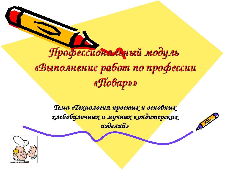Профессиональный модуль «Выполнение работ по профессии «Повар»» Тема «Техноло...