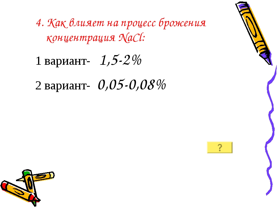 4. Как влияет на процесс брожения концентрация NaCl: 1 вариант- 1,5-2% 2 вари...