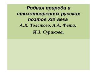 Родная природа в стихотворениях русских поэтов XIX века А.К. Толстого, А.А. Ф