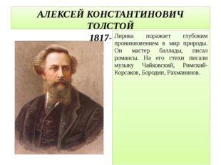 АЛЕКСЕЙ КОНСТАНТИНОВИЧ ТОЛСТОЙ 1817-1875 Лирика поражает глубоким проникновен
