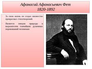 Афанасий Афанасьевич Фет 1820-1892 За свою жизнь он создал множество прекрасн