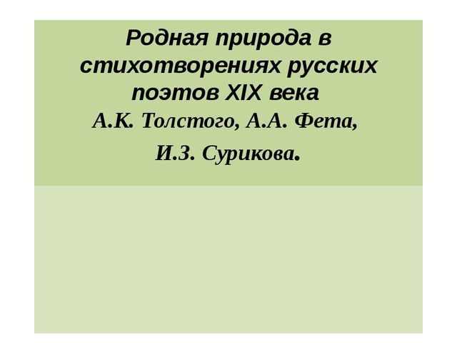 Родная природа в стихотворениях русских поэтов XIX века А.К. Толстого, А.А. Ф...