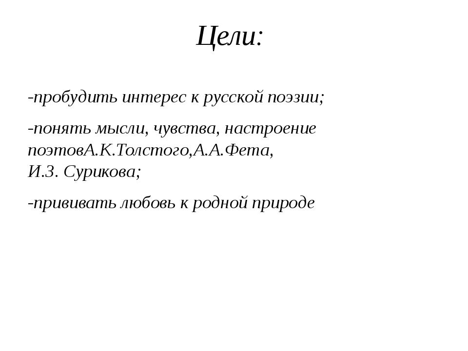 Цели: -пробудить интерес к русской поэзии; -понять мысли, чувства, настроение...
