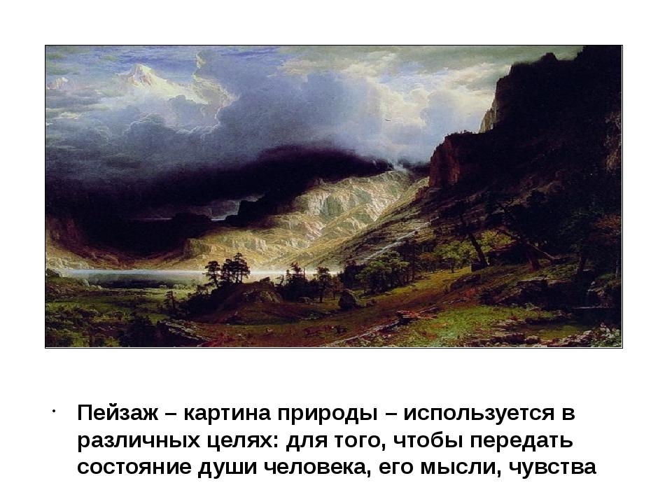 Пейзаж – картина природы – используется в различных целях: для того, чтобы п...