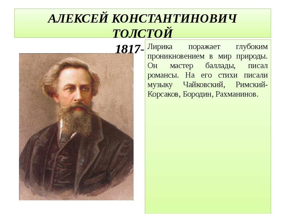 АЛЕКСЕЙ КОНСТАНТИНОВИЧ ТОЛСТОЙ 1817-1875 Лирика поражает глубоким проникновен...
