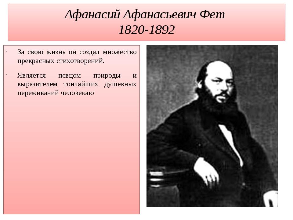 Афанасий Афанасьевич Фет 1820-1892 За свою жизнь он создал множество прекрасн...