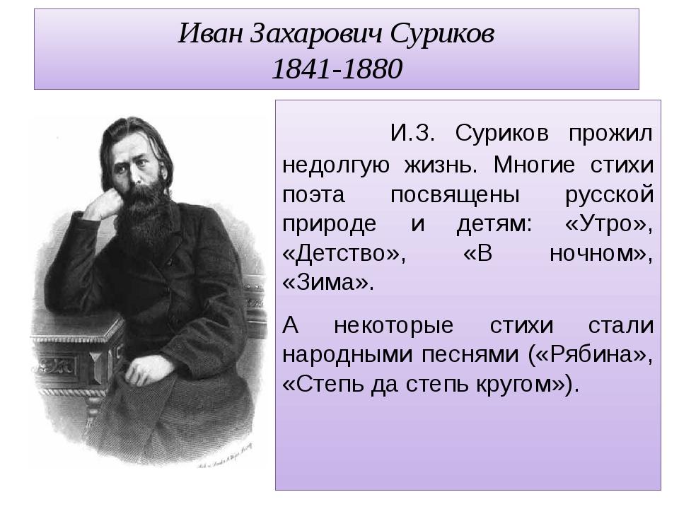 Иван Захарович Суриков 1841-1880 И.З. Суриков прожил недолгую жизнь. Многие с...