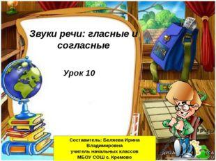 Урок 10 Составитель: Беляева Ирина Владимировна учитель начальных классов МБ