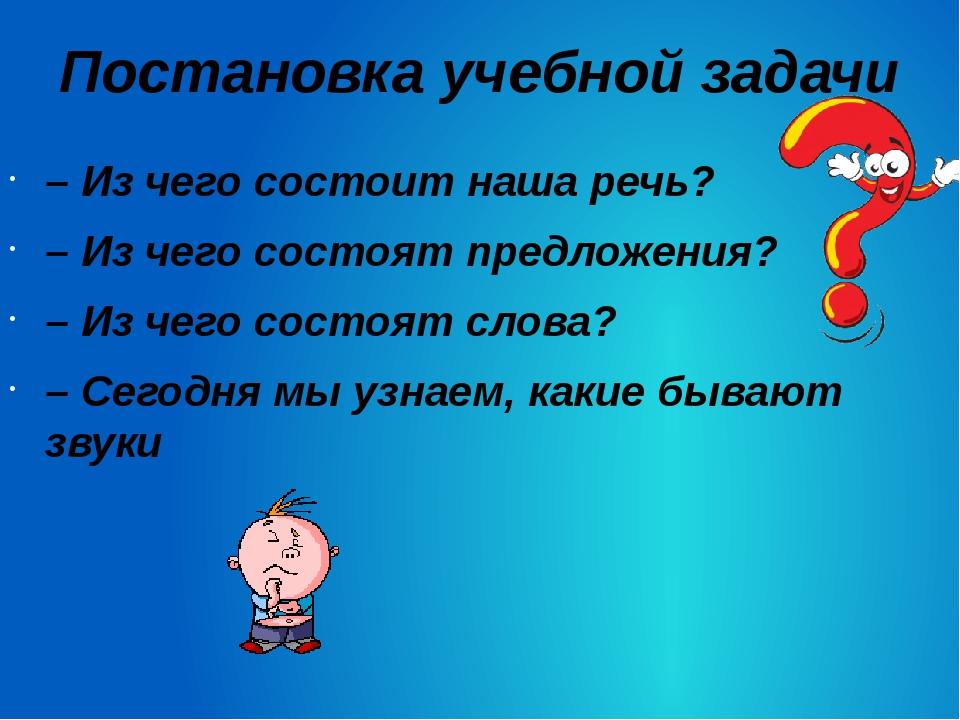 Постановка учебной задачи – Из чего состоит наша речь? – Из чего состоят пред...