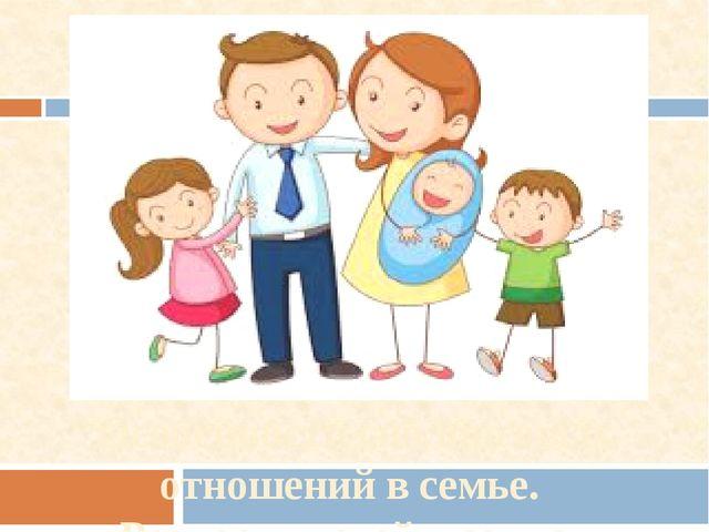 Особенности сиблинговых отношений в семье. Ревность детей в семье.