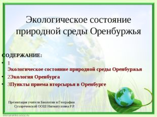 Экологическое состояние природной среды Оренбуржья СОДЕРЖАНИЕ: 1Экологическое