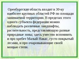 Оренбургская область входит в 30-ку наиболее крупных областей РФ по площади