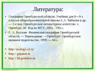 Литература: География Оренбургской области: Учебник для 8—9-х классов общеоб