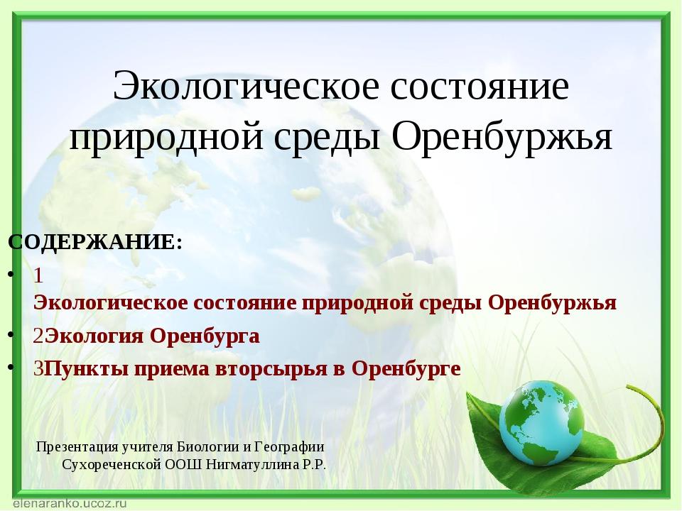 Экологическое состояние природной среды Оренбуржья СОДЕРЖАНИЕ: 1Экологическое...
