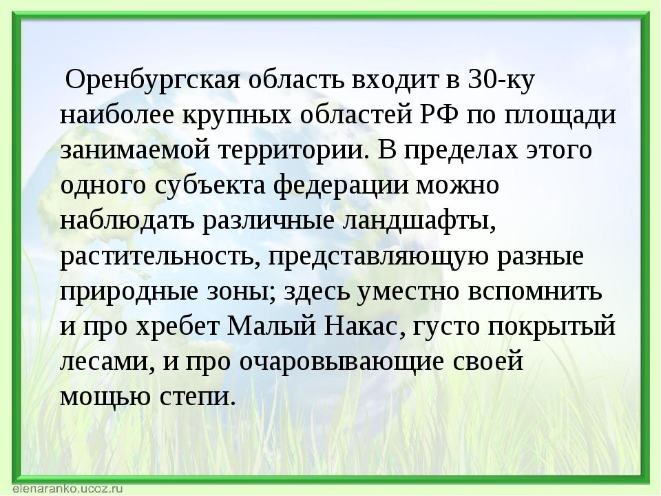 Оренбургская область входит в 30-ку наиболее крупных областей РФ по площади...