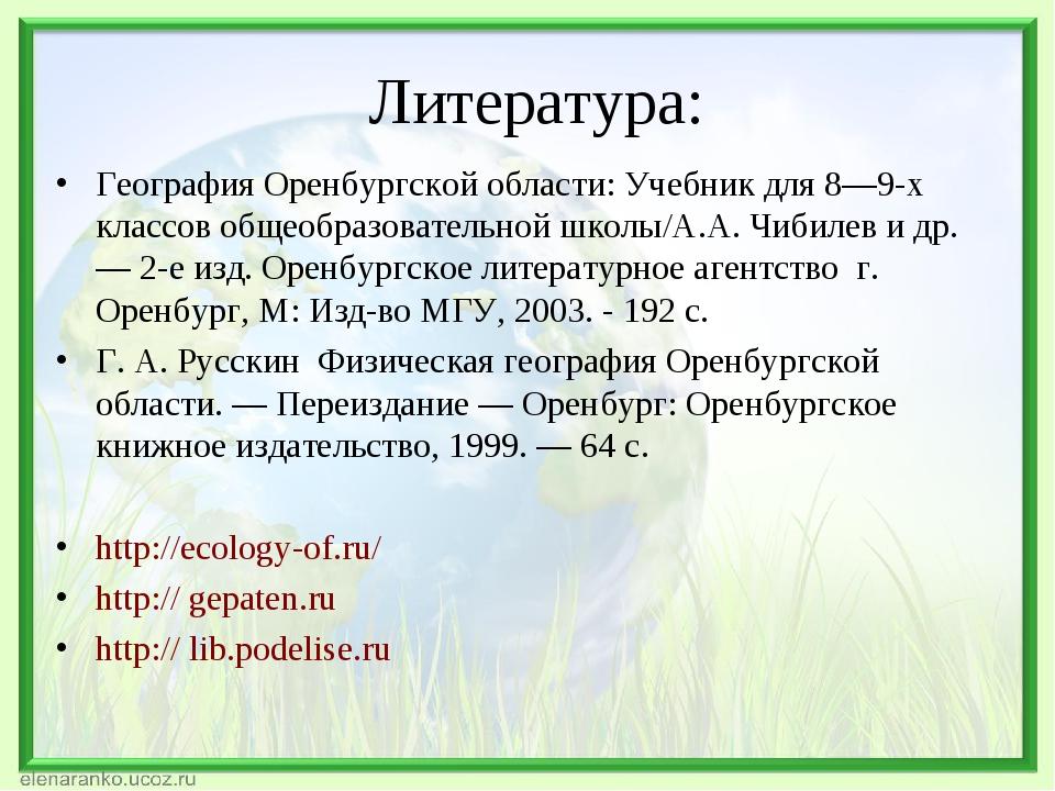 Литература: География Оренбургской области: Учебник для 8—9-х классов общеоб...