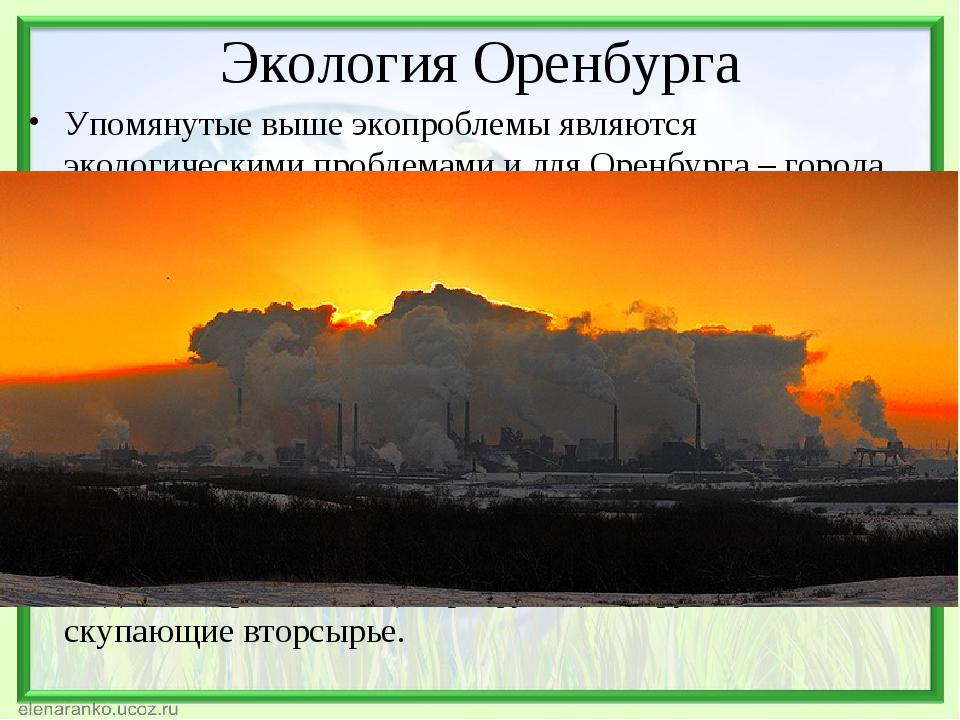 Экология Оренбурга Упомянутые выше экопроблемы являются экологическими пробле...
