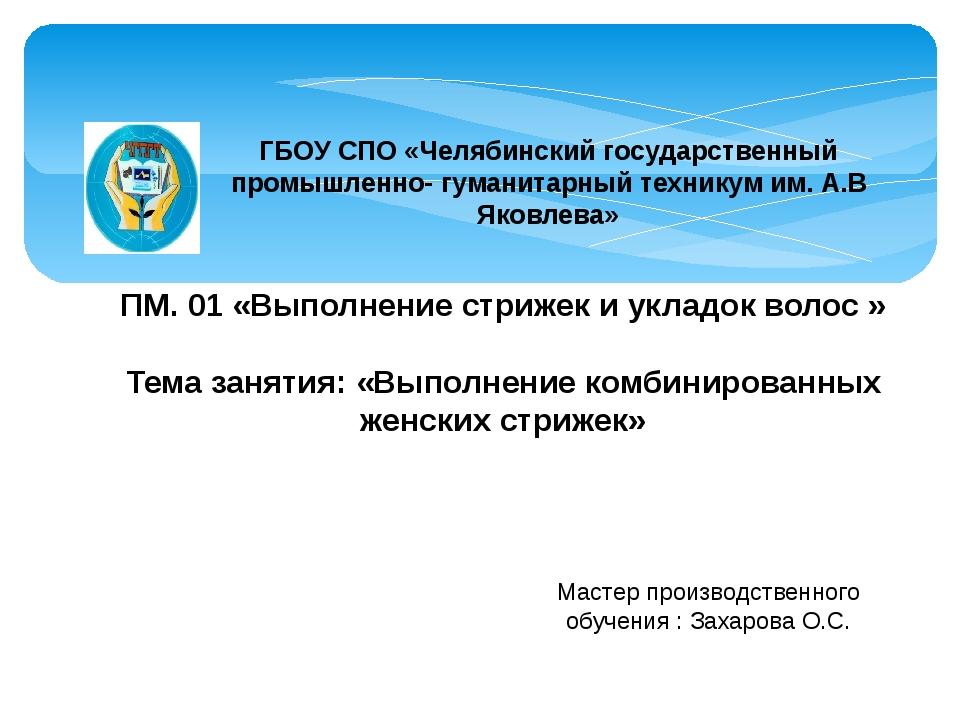 ГБОУ СПО «Челябинский государственный промышленно- гуманитарный техникум им....