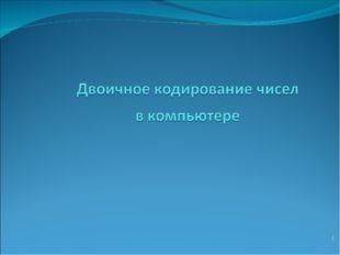 * Куянцева Л.М. 8 класс