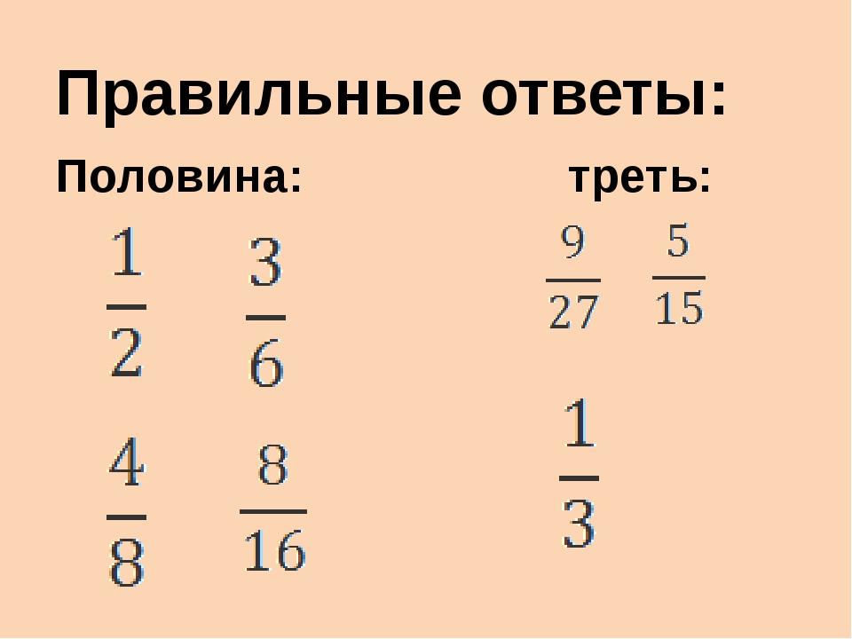 Правильные ответы: Половина: треть: