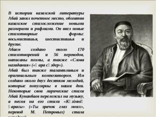 В истории казахской литературы Абай занял почетное место, обогатив казахское