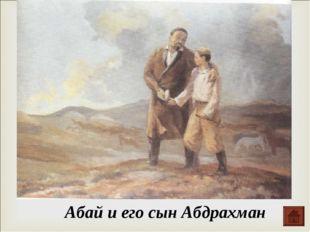 Абай и его сын Абдрахман