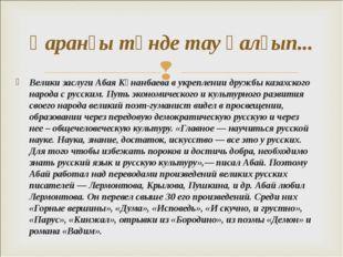 Велики заслуги Абая Кұнанбаева в укреплении дружбы казахского народа с русски