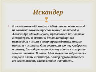 В своей поэме «Искандер» Абай описал один эпизод из военных походов прославле