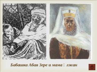 Бабашка Абая Зере и мама Ұлжан