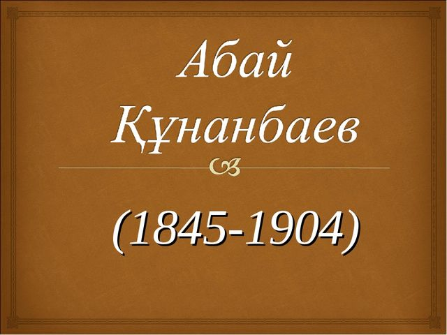 (1845-1904)